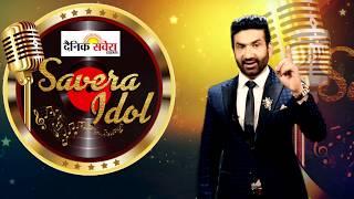 Savera Idol | Season 1 | Promo | Featuring Preet Harpal  | Dainik Savera