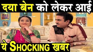 Tarak Mehta Ka Ooltah Chashma: Makers To Replace 'Dayaben' Disha Vakani? | Dainik Savera