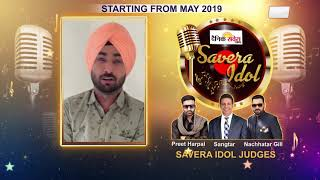 Savera Idol : Ranjit Bawa Wishes Good Luck To Contestants | Season 1 | Dainik Savera