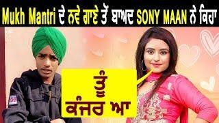 Viral Video : Mukh Mantri ਤੇ Sony Maan  ਨੇ ਕੀਤੀ ਇਕ ਦੂਜੇ ਵਾਸਤੇ  ਮੰਦੀ ਸ਼ਬਦਾਵਲੀ ਦੀ ਵਰਤੋਂ l Dainik Savera
