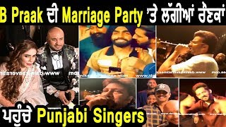 B Praak ਦੀ Marriage Party ਤੇ ਲੱਗੀਆਂ ਰੌਣਕਾਂ | ਪਹੁੰਚੇ Punjabi Singers | Dainik Savera