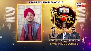 Savera Idol : Yakoob Gill Wishes Good Luck To Contestants | Season 1 | Dainik Savera