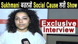 Exclusive Interview : Hari-Sukhmani | Will Perform For A Social Cause | Dainik Savera