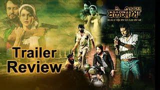 Blackia | Trailer Review | Dev Kharoud | Ihana Dhillon | Latest Movie 2019 | Dainik Savera