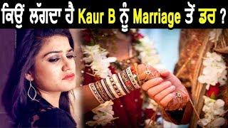 ਕਿਉਂ ਲੱਗਦਾ ਹੈ Kaur B ਨੂੰ Marriage ਤੋਂ ਡਰ ? ਕਿਉਂ Kaur B ਨਹੀਂ ਕਰਵਾਉਣਾ ਚਾਹੁੰਦੀ Marriage | Dainik Savera