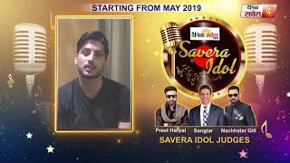 Savera Idol : Gurnam Bhullar Wishes Good Luck To Contestants | Season 1 | Dainik Savera