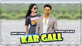 Kar Gall | Mankirt Aulakh Feat. Sunny Leone | New Punjabi Song | Dainik Savera