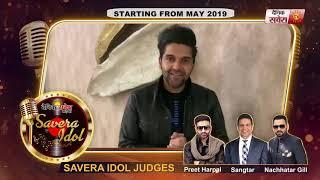 Savera Idol : Guru Randhawa Wishes Good Luck To Contestants | Season 1 | Dainik Savera