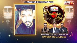 garry Savera Idol : Garry Sandhu Wishes Good Luck To Contestants   Season 1   Dainik Savera