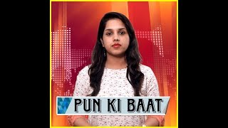 Pun Ki Baat- we bring to you the round-up of last week's news stories