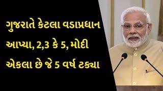 ગુજરાતે કેટલા વડાપ્રધાન આપ્યા, 2, 3 કે 5? મોદી એકલા છે જે 5 વર્ષ ટક્યા
