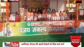 डिप्टी सीएम केशव प्रसाद मौर्य ने नहटौर में जनसभा को किया संबोधित