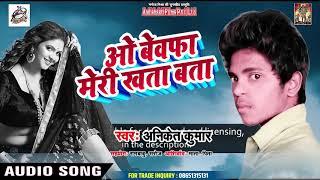 Aniket Kumar का एक और जबरदस्त धमाका - ओ बेवफ़ा मेरी खता बता   | Bhojpuri Super Hit Song