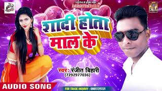 आ गया Ranjeet Bihari का जबरदस्त हिट SONG   शादी होता माल के    Latest Bhojpuri Song