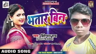 2019 का सबसे बड़ा हिट गाना   भतार बिन   Birendra Roy    New Bhojpuri Song