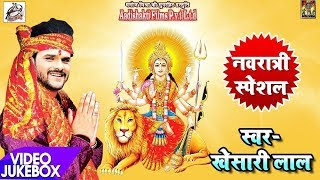 Navratri Special   Khesari Lal Yadav Hits   Devi Geet Hits   Video Jukebox   Bhojpuri Devi Geet 2019