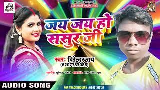 मजा आ जाये गा इस साल  का सबसे बड़ा हिट गाना    जय जय हो ससुर जी   Birendra Roy   New Bhojpuri Song