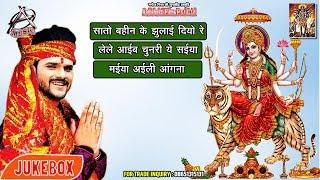 Khesari Lal Yadav का Superhit देवी गीत | Bhojpuri Navratri Special Song (2019) | Video Jukebox