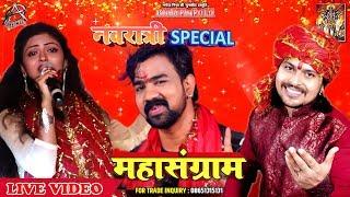 Navratri Special Jai Maa Aadishakti महासंग्राम  - Vishal Gagan , Duja Ujjawal , Vikash Singh