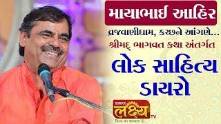 Live || Lok Sahitya Dayro || Mayabhai Ahir || Vrajvanidham-Kutch
