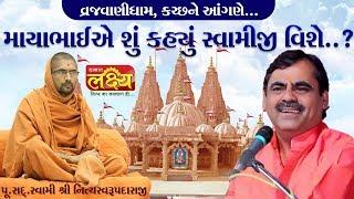 માયાભાઈએ શું કહયું સ્વામીજી વિશે...? || Lok Sahitya Dayro || Vrajvanidham-Kutch