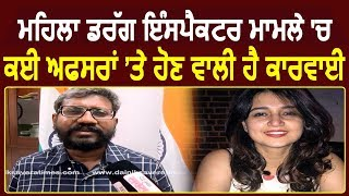 Exclusive Interview:- Lady Drug Inspector Murder Case में कई Officers पर होने वाला है Action