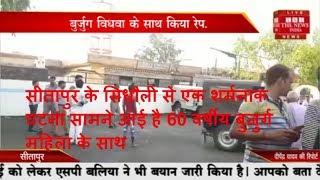 सीतापुर के सिधौली से एक शर्मनाक घटना सामने आई है 60 वर्षीय बुजुर्ग महिला के साथ  THE NEWS INDIA