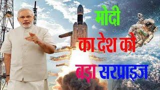 PM MODI का  देश के  नाम बड़ा  संदेश ..!