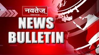 देश विदेश की तमाम ताज़ा तरीन खबरों के लिये देखते रहिये NAVTEJ TV 30 MARCH 3pm