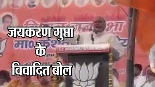 बीजेपी नेता जयकरण गुप्ता के बिगड़े बोल !