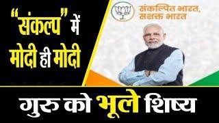 BJP  ने जारी किया Manifesto 2019......वरिष्ठ नेता को भूली BJP देखिए Manifesto 2019 के Highlights