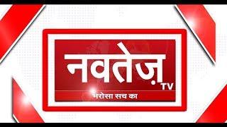 देश विदेश की तमाम ताज़ा तरीन खबरों के लिये देखते रहिये NAVTEJ TV 9April 8pm