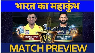 IPL 2019 CSK vs KKR- Chennai Super Kings will look to contain Andre Russell | INDIAVOICE