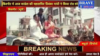 #Bijnaur में प्रियंका गांधी ने किया रोड शो, सड़कों पर उमड़ पड़ा जनसैलाब | BRAVE NEWS LIVE