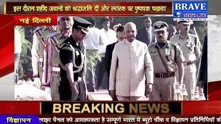 New Delhi   राष्ट्रपति रामनाथ कोविंद ने वीरता दिवस पर शहीद जवानों को दी श्रद्धांजलि
