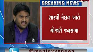 Rajkot:Hardik Patel addresses media at Press Conference over Samvidhan Bachao Desh Bachao Rally