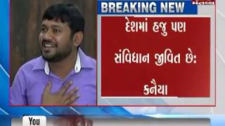 Rajkot:Kanhaiya Kumar addresses media at Press Conference over Samvidhan Bachao Desh Bachao Rally