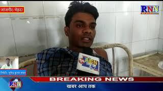 जांजगीर/मेहदा के निवासी दिवेश कुमार से लिफ्ट लेकर अज्ञात लड़के ने उस पर चाकू से वार कर घायल कर दिया।