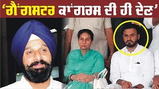 Gangster को Congress में शामिल करके फंसी Parneet Kaur
