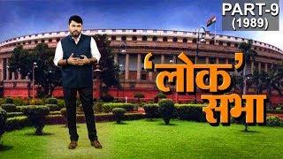 Lok Sabha Election: नौवीं लोकसभा चुनाव की कहानी? II History of Ninth Lok Sabha Election ll