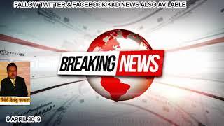Speed News-दिन भर की ख़ास खबरे (9/4/2019) !! KKD NEWS