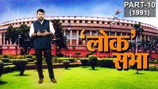 Lok Sabha Election: दसवीं लोकसभा चुनाव की कहानी? II History of Tenth Lok Sabha Election ll