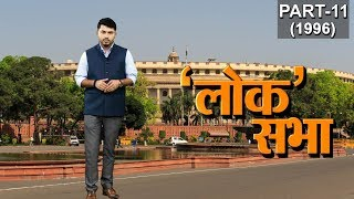 Lok Sabha Election: ग्यारहवीं लोकसभा चुनाव की कहानी? II History of Eleventh Lok Sabha Election ll