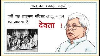 यह ब्राह्मण परिवार लालू यादव को मानता है देवता !