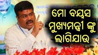 Dharmendra Pradhan slams CM Naveen Patnaik and BJD-PPL News Odia-Bhubaneswar