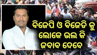 ଯୁବ ବିଧାୟକ ପ୍ରାର୍ଥୀ ରାଜୀବ ପଟ୍ଟନାୟକ ଜିତି ପାରିବେ କି ଜନତା ଙ୍କ ଆସ୍ଥା?-PPL News Odia-Bhubaneswar Central