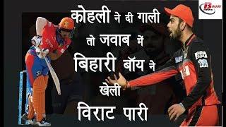 How Ishan Kishan Answered RCB skipper Virat Kohli Abusion? #viratkohli,#ishankishan
