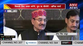 CM  ने मांगा मंत्री अनिल शर्मा से स्पष्टीकरण || ANV NEWS MANDI - HIMACHAL PRADSEH