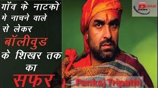 Pankaj Tripathi A Bihari Actor Biography in Hindi