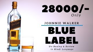 Blue Label Unboxing & Review in Hindi | Johnnie Walker Blue Label Unboxing & Review | Dada bartender